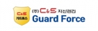 C&S Guard Force